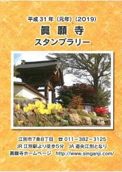 眞願寺スタンプラリーカード