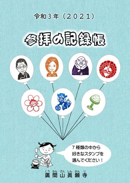 眞願寺参拝の記録帳