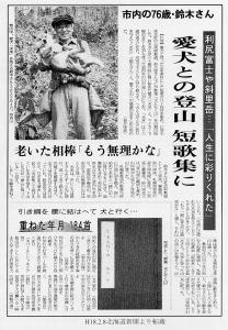 ※画像(平成18年2月8日・北海道新聞より転載)をクリックすると大きく表示します。